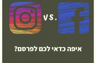 פייסבוק או אינסטגרם לאתר